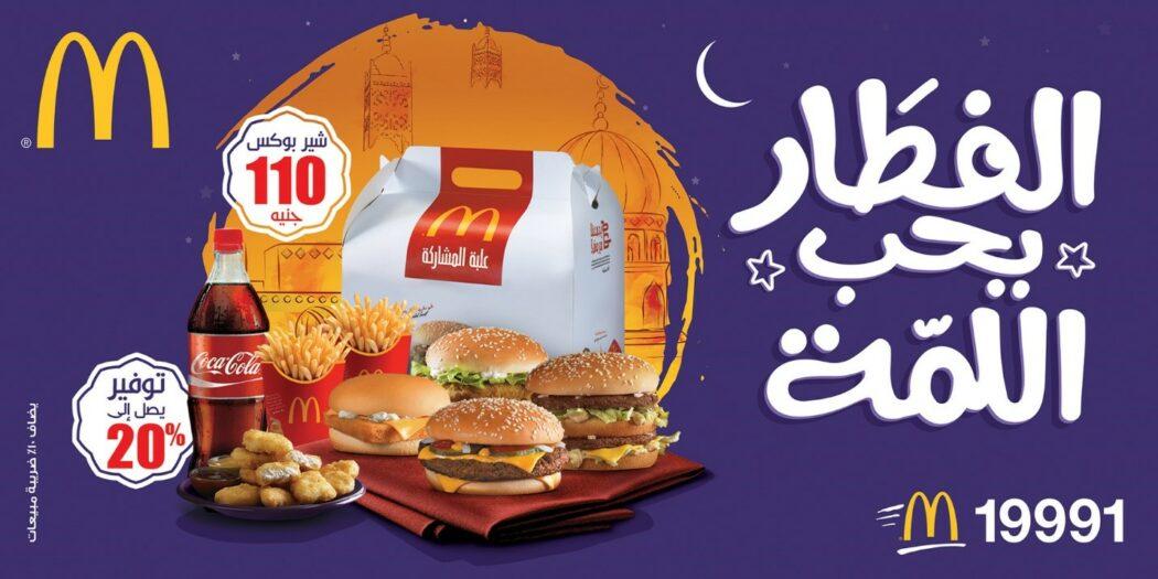 أفكار رمضانية McDonalds