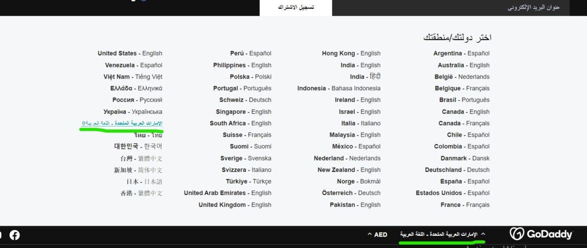 تصفح الموقع واختيار اللغة