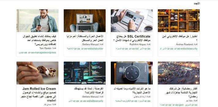محركات البحث تهيئة مدونة جودادي