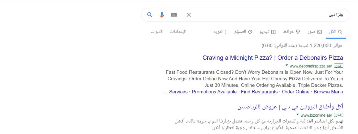 التسويق الرقمي اعلانات جوجل