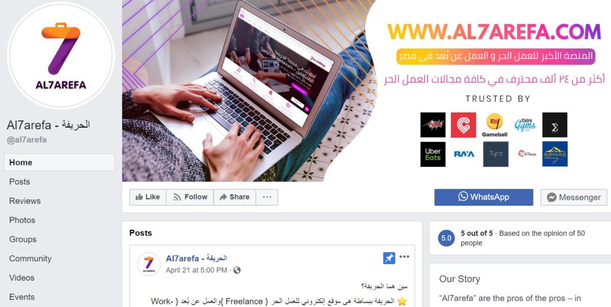 الحريفة مجتمع فيسبوك الحريفة العمل المستقل