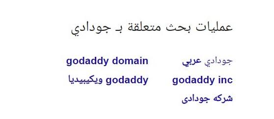 الكلمات المفتاحية بحث جودادي