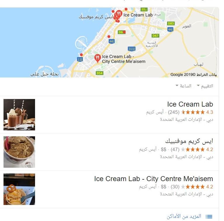 انشاء الموقع الالكتروني نتائج البحث جوجل