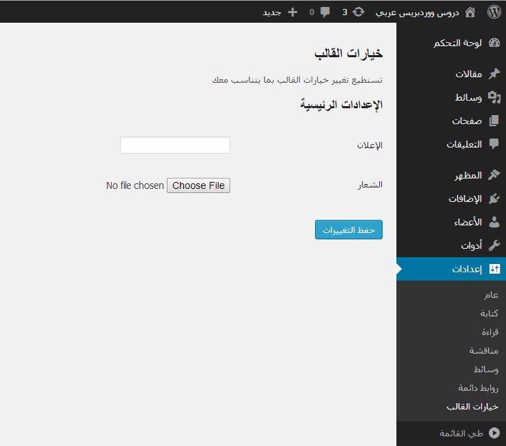 لوحة التحكم باللغة العربية ووردبريس