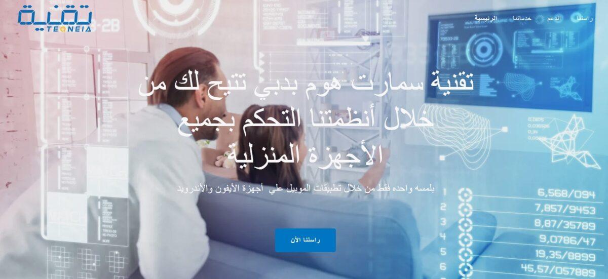 منازل ذكية دبي موقع تقنية