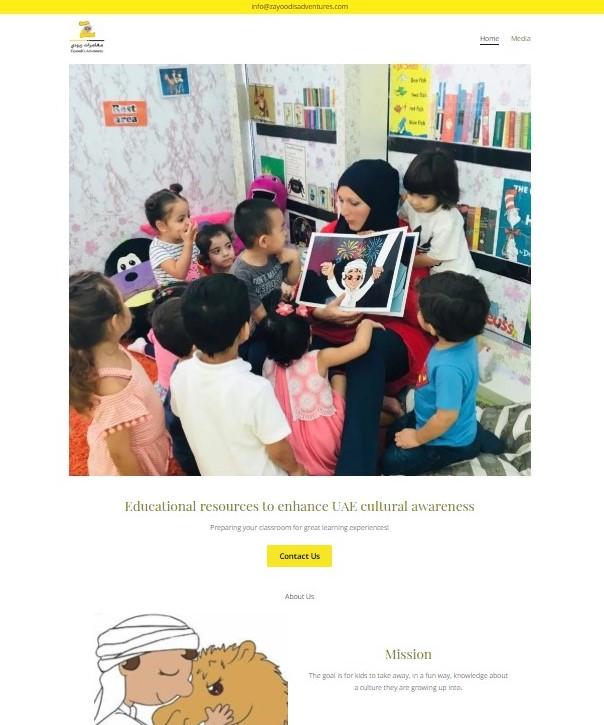 موقع إلكتروني مغامرات زيودي للأطفال