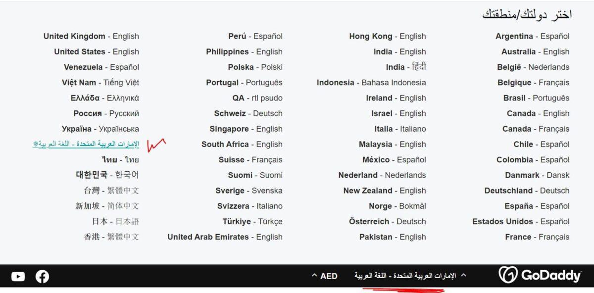 موقع GoDaddy باللغة العربية